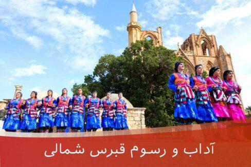 رقص محلی مردم قبرس